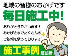 名古屋市のサッシのことならおまかせください! » 網戸