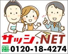 サッシ.NET